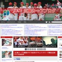 広島カープブログ