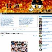 G速@読売ジャイアンツまとめブログ