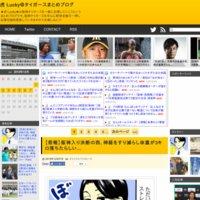 虎 Lucky@タイガースまとめブログ