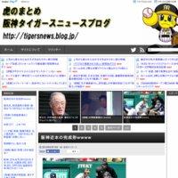 トラのまとめ@阪神タイガースニュースブログ